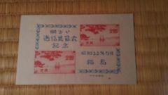【未使用記念切手】福島逓信展
