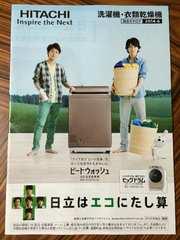 �C「日立はエコにたし算」嵐 松本潤 大野智 カタログ1冊 洗濯機