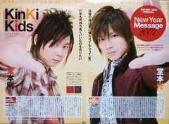 KinKi★2006.11月頃発売★TV雑誌