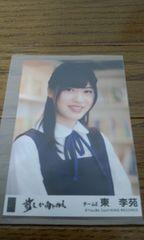 AKB48 前しか向かねえ 劇場盤写真 東 李苑