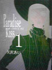 【送料無料】パラダイスキス 完全版 全巻セット《少女コミック》