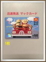 マックカード  500円券   1枚