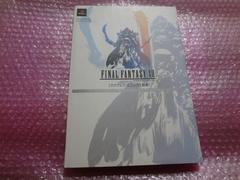 攻略本(PS2) FF12 ファイナルファンタジー12