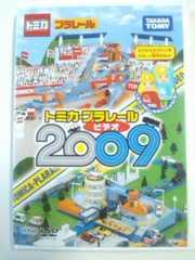 (DVD)トミカ・プラレールビデオ2009[非売品]☆きかんしゃトーマスも即決アリ