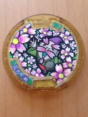 妖怪メダル レジェンド 「花さか爺」