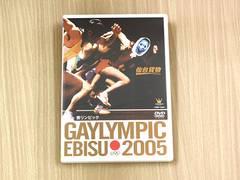 仙台貨物DVD「GAYLYMPIC EBISU 2005」ナイトメア●