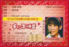 免許証カード●AKB48●近野莉菜●チャンスの順番●残1