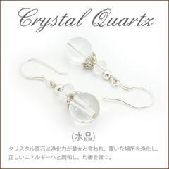 天然石SILVER925フックピアス本水晶