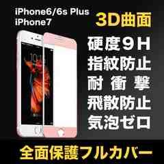 送料無料★iPhone6/6s/7 強化ガラスフィルム 全面フルカバー