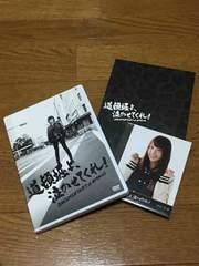 中古 道頓堀よ、泣かせてくれ! DOCUMENTARY of NMB48 DVD