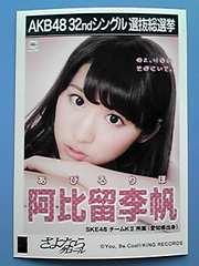 即決SKE 阿比留李帆 さよならクロール 劇場盤公式写真 AKB48
