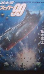 潜水艦スーパー99松本零士初版/文庫/秋田書店