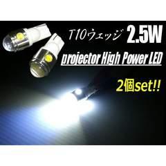 送料無料!プロジェクター搭載2.5W白色SMDLED/T10ウェッジ2個