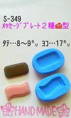デコ型◆メッセージ プレート(2種)◆ブルーミックス・レジン・粘土