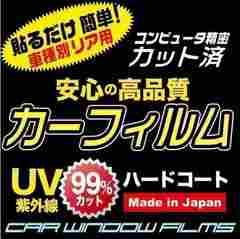 高級プロ仕様 VW ゴルフ4 5ドア 1J カーフィルム リア