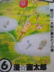 人気コミック 珍遊記 全巻セット 送料無料