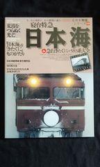 イカロス出版 名列車列伝シリーズ19 日本海&急行きたぐに+583系大全