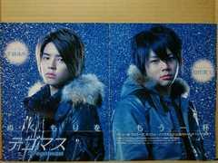 切り抜き[124]Myojo2007.2月号 テゴマス