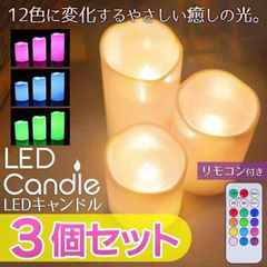 3本 リモコン ロウソク LEDキャンドルライト カラフルキャンドル