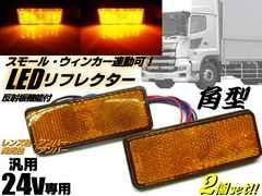 24vバス用角型LEDリフレクター/オレンジアンバー/ウィンカー連動