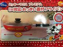 ミッキーマウス プレミアム おっきい蓋付きフライパン