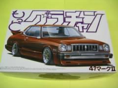 アオシマ 1/24 もっとグラチャン No.02 41マーク�U 1978(MX41)