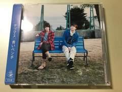 帯付き★テゴマス 青いベンチ 初回限定盤 CD+DVD