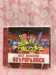 CD 出没アド街ック天国 best selection 80' pop rock