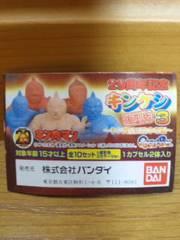 キン肉マン、キン消し復刻版3(良)