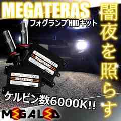 Mオク】ハスラーMR31S系/フォグランプHIDキット/H8/6000K