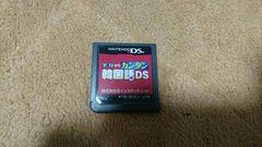 ゼロからカンタン 韓国語DS