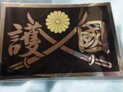 菊の御紋章に日本刀護国ミラーステッカーL/愛国右翼民族/土