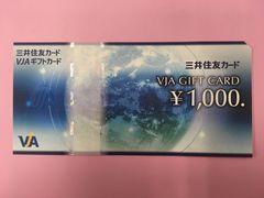 VISAギフトカード商品券☆1000円☆