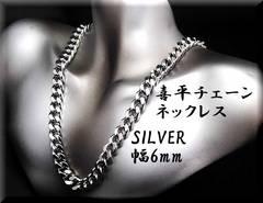47cm/6mm/4面cut喜平チェーンネックレス/シルバー/上質◆necm01