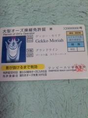 ゲッコー・モリアの大型オーズ操縦免許証。
