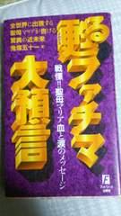 鬼塚五十一[著]●甦るファチマ大預言■フットワーク出版