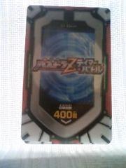 パズドラZテイマーバトル[記録回数400回]テイマーカード 未使用