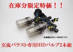 在庫処分(H3C)HIDキット用.HIDバーナー2本組/35W 補修、予備に 8000K