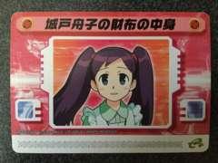 ★ロックマンエグゼ5 改造カード『城戸舟子の財布の中身』★