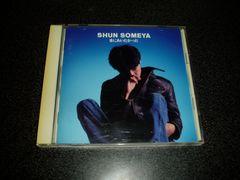 CD「染谷俊/愛にあいたかった」93年盤