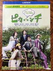 映画「ピカンチ ハーフ」チラシ5枚★嵐 相葉松潤二宮大野櫻井