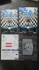 N64ヒューマングランプリ