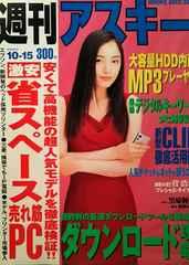 仲間由紀恵/国分佐智子【週刊アスキー】2002.10.15号