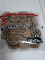 ☆大人気  ディッシュハンバーグ  30g×25個  冷凍