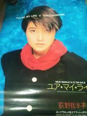 荻野目 洋子 ポスター