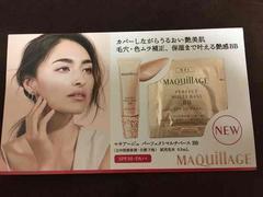 マキアージュ★パーフェクトマルチベースBB★サンプル