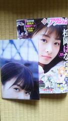 漫画アクション 付録 ポスター