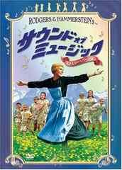 新品DVD/サウンド・オブ・ミュージック  ファミリー・バージョン 初回生産限定 2枚組