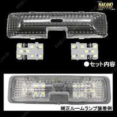 LEDルームランプセット 24V 07エルフ/PMエルフ (カスタム車)