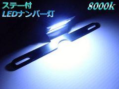 バイク用8000k青白色LEDナンバー灯・ライセンスランプ/ステー付